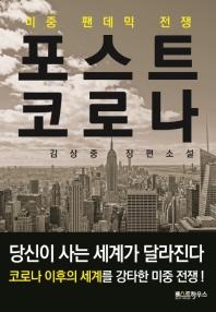 포스트 코로나 = Post Corona : 미중 팬데믹 전쟁 : 김상중 장편소설 책표지