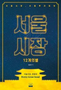 서울시장 : 12개의 별 : 서울시장, 서울투자토킹 책표지