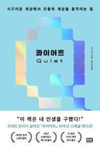 콰이어트 : 시끄러운 세상에서 조용히 세상을 움직이는 힘  책 표지