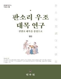판소리 우조 대목 연구 : 진양조 대목을 중심으로  책 표지