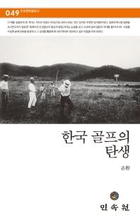 한국 골프의 탄생 책표지