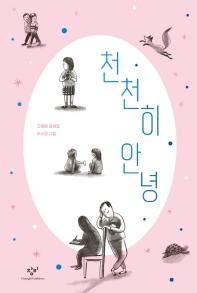 천천히 안녕 : 고재현 동화집  책 표지