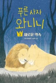 푸른 사자 와니니 : 이현 장편동화. 3, 새로운 약속  책 표지