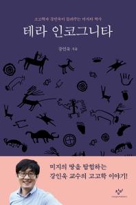 테라 인코그니타 = Terra incognita : 고고학자 강인욱이 들려주는 미지의 역사  책 표지