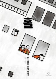 홀 : 어느 세월호 생존자 이야기 : 김홍모 만화  책 표지
