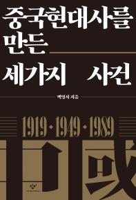 중국현대사를 만든 세가지 사건 : 1919·1949·1989 책표지