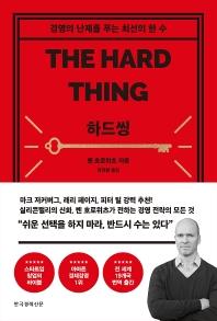 하드씽 : 경영의 난제를 푸는 최선의 한 수 책표지