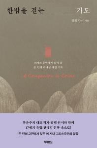 한밤을 걷는 기도 : 위기의 동반자가 되어 줄 존 던의 하나님 대면 기록  책 표지