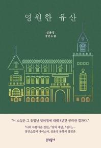 영원한 유산 : 심윤경 장편소설  책 표지