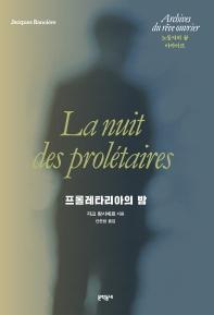 프롤레타리아의 밤 : 노동자의 꿈 아카이브 책표지
