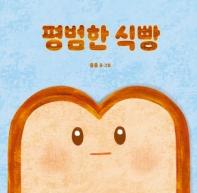 평범한 식빵 책표지