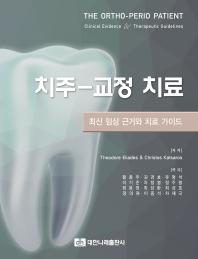 치주-교정 치료 : 최신 임상 근거와 치료 가이드 책표지