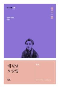 해질녘 보랏빛 : 히구치 이치요 작품선  책 표지