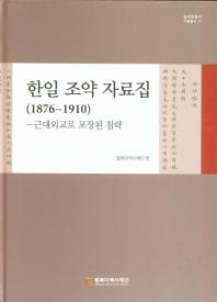 한일 조약 자료집1876~1910 : 근대외교로 포장된 침략 책표지