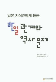 (일본 지식인에게 듣는) 한일 관계와 역사 문제 책표지