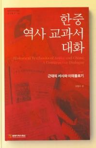 한중 역사 교과서 대화 : 근대의 서사와 이데올로기 책표지