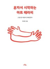 혼자서 시작하는 아트 테라피 : 그림으로 마음의 안부를 묻다  책 표지