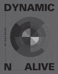 DNA: 한국미술 어제와 오늘 = Dynamic & Alive Korean Art 책표지