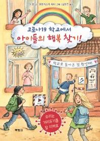 코로나19 학교에서 아이들의 행복 찾기!  책 표지
