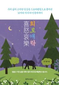 희로애락 : 우리 삶의 소박한 일상을 스토리텔링으로 풀어낸 '코끼리 작가'의 인문에세이 책표지