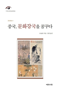 중국, 문화강국을 꿈꾸다  책 표지