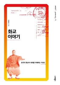화교 이야기 : 중국과 동남아 세계를 이해하는 키워드  책 표지
