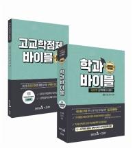 학과바이블 = Major bible : 국내 최초! 고교학점제 필수 활용서 책표지
