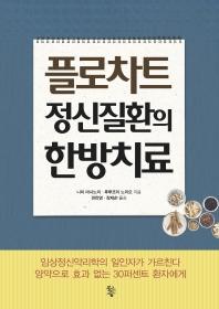 플로차트 정신질환의 한방치료  책 표지
