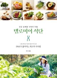텔로미어 식단 : 건강 상류층 식탁의 비밀 : 노벨 의학상이 밝힌 텔로미어 효과 DAN가 젊어지는 최고의 식사법  책 표지