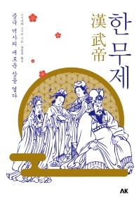한 무제 : 중국 역사의 새로운 장을 열다  책 표지