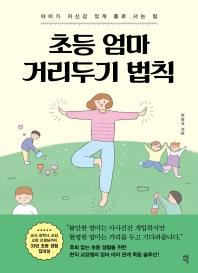 초등 엄마 거리두기 법칙 : 아이가 자신감 있게 홀로 서는 힘  책 표지