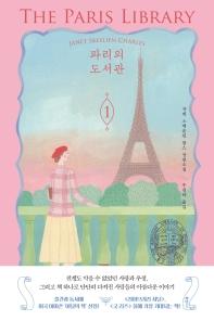 파리의 도서관 : 자넷 스케슬린 찰스 장편소설  책 표지