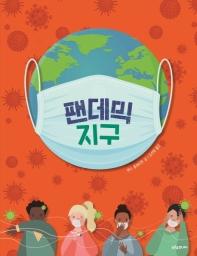 팬데믹 지구  책 표지