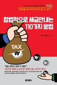 합법적으로 세금 안 내는 110가지 방법. 개인편  책 표지
