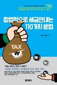 합법적으로 세금 안 내는 110가지 방법. 기업편 책표지