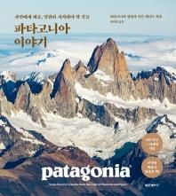 파타고니아 이야기 : 자연에게 배운, 영원히 지켜내야 할 것들  책 표지