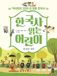 한국사 읽는 어린이 : 역사학자 3인이 쓴 정통 한국사. 1-5  책 표지