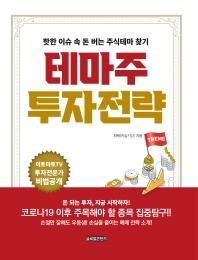 테마주 투자전략 : 핫한 이슈 속 돈 버는 주식테마 찾기  책 표지