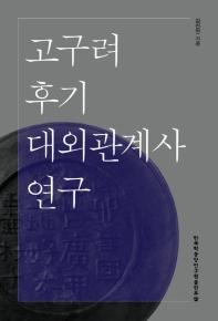 고구려 후기 대외관계사 연구 책표지