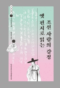 옛 편지로 읽는 조선 사람의 감정 책표지