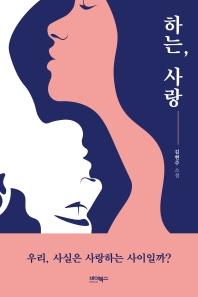 하는, 사랑 : 김현주 소설 책표지