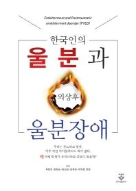 한국인의 울분과 외상후 울분장애 = Embitterment and Posttraumatic Embitterment DisorderPTED 책표지