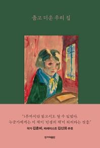 춥고 더운 우리 집 : 공선옥 산문  책 표지