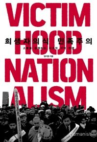 희생자의식 민족주의 = Victim hood nationalism : 고통을 경쟁하는 지구적 기억 전쟁  책 표지