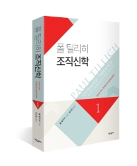 폴 틸리히 조직신학 : 이성과 계시, 존재와 하나님에 관하여. 1  책 표지