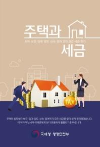 주택과 세금 : 취득·보유·임대·양도·상속·증여 관련 세금 책표지