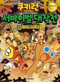 쿠키런 서바이벌 대작전 : 안전상식 학습만화. 36, 시간여행자의 등장 편  책 표지