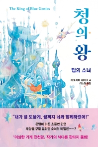 청의 왕 = The king of blue genies : 탑의 소녀  책 표지