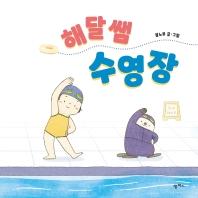 해달 쌤 수영장  책 표지