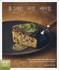 홀그레인 비건 베이킹 = Whole grain vegan baking  책 표지